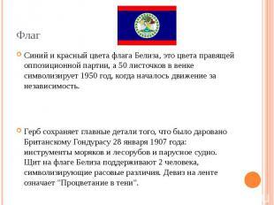 Флаг Синий и красный цвета флага Белиза, это цвета правящей оппозиционной партии