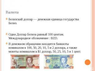Валюта Белизский доллар — денежная единица государства Белиз. Один Доллар Белиза