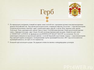Герб На чёрном щите изображён стоящий на задних лапах золотой лев с красными ког