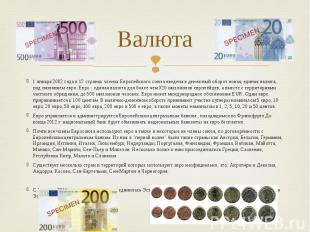 Валюта 1 января 2002 года в 12 странах членах Европейского союза введена в денеж