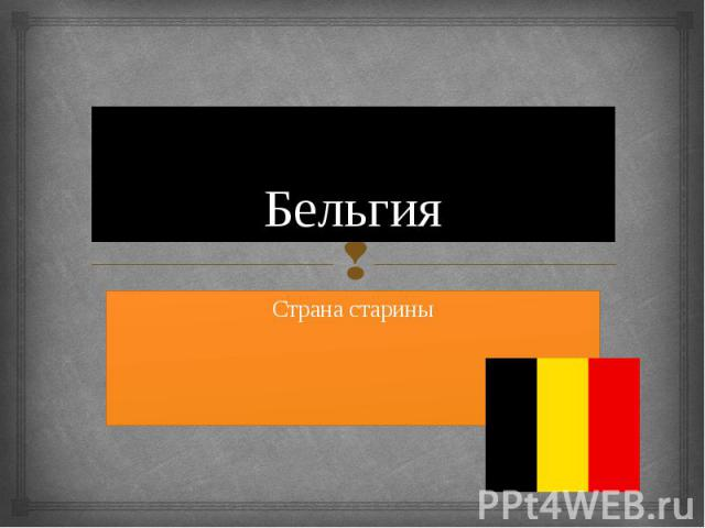 Бельгия Страна старины