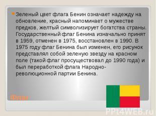 Флаг Зеленый цвет флага Бенин означает надежду на обновление, красный напоминает