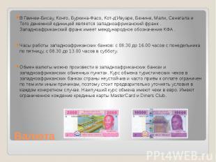 Валюта В Гвинеи-Бисау, Конго, Буркина-Фасо, Кот-д'Ивуаре, Бенине, Мали, Сенегала