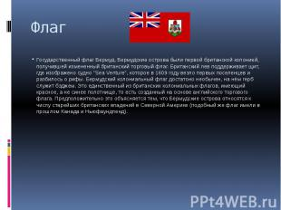 Флаг Государственный флаг Бермуд. Бермудские острова были первой британской коло