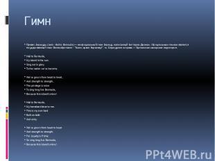 Гимн Привет, Бермуды, (англ. Hail to Bermuda) — неофициальный гимн Бермуд, напис