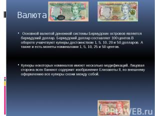 Валюта Основной валютой денежной системы Бермудских островов является бермудский