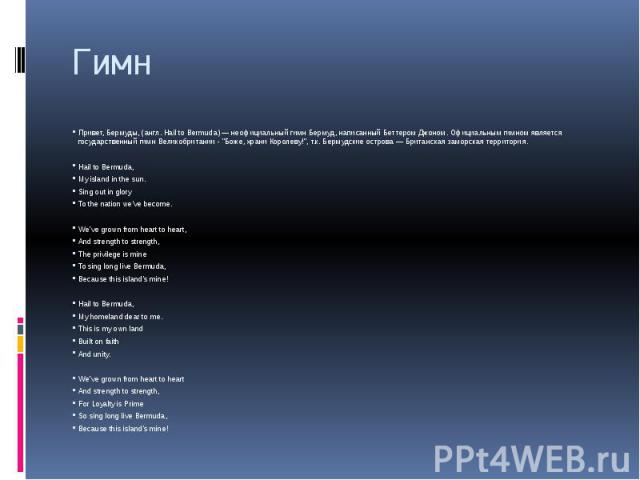 """Гимн Привет, Бермуды, (англ. Hail to Bermuda) — неофициальный гимн Бермуд, написанный Беттером Джоном. Официальным гимном является государственный гимн Великобритании - """"Боже, храни Королеву!"""", т.к. Бермудские острова — Британская заморска…"""
