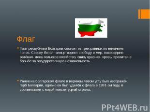 Флаг Флаг республики Болгарии состоит из трех равных по величине полос. Сверху б