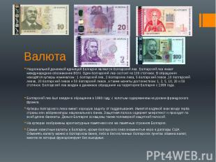 Валюта Национальной денежной единицей Болгарии является болгарский лев. Болгарск