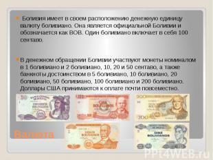 Валюта Боливия имеет в своем расположению денежную единицу валюту боливиано. Она