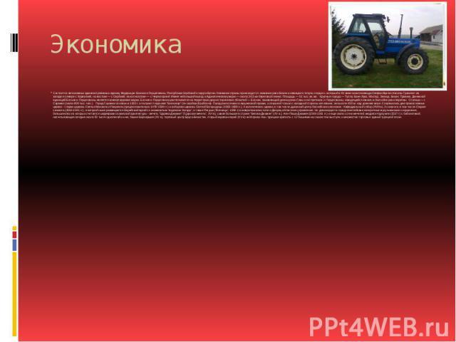 Экономика Состоит из автономных административных единиц Федерации Боснии и Герцеговины, Республики Сербской и округа Брчко. Название страны происходит от названия реки Босна и немецкого титула «герцог», который в XV веке носил воевода Стефан Вукчич …