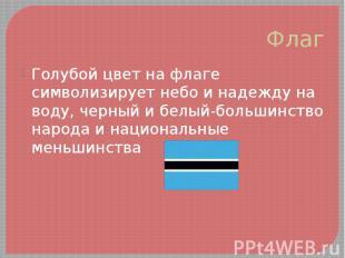 Флаг Голубой цвет на флаге символизирует небо и надежду на воду, черный и белый-