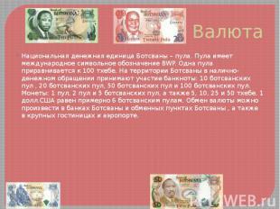 Валюта Национальная денежная единица Ботсваны – пула. Пула имеет международное с