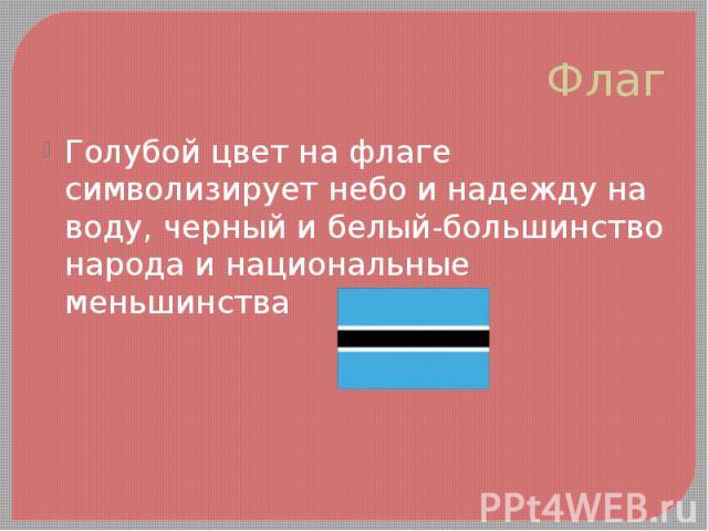 Флаг Голубой цвет на флаге символизирует небо и надежду на воду, черный и белый-большинство народа и национальные меньшинства