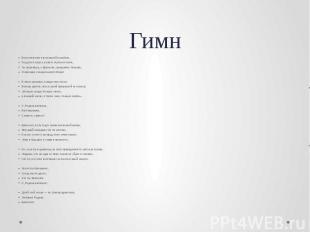 Гимн Возлежа вечно в роскошной колыбели, Под рокот моря и в свете глубокого неба
