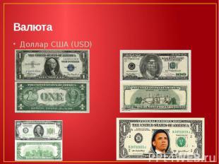 Валюта Доллар США (USD)