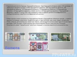 Валюта Национальная валюта Бурунди, бурундийский франк. Один бурундийский франк