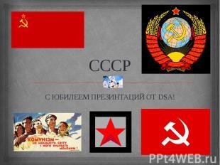 СССР С ЮБИЛЕЕМ ПРЕЗИНТАЦИЙ ОТ DSA!