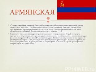 АРМЯНСКАЯ ССР флаг «Государственный флаг Армянской Советской Социалистической Ре