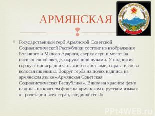 АРМЯНСКАЯ Государственный герб Армянской Советской Социалистической Республики с