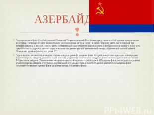 АЗЕРБАЙДЖАН Государственный флаг Азербайджанской Советской Социалистической Респ