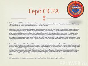 "Герб ССРА С 1926 года надпись ""С.С.Р.Абхазия"" на абхазском языке была"