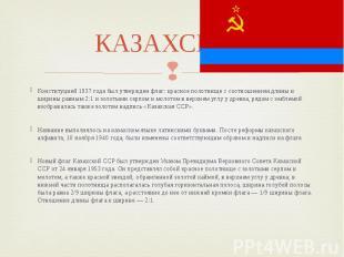 КАЗАХСКАЯ Конституцией 1937 года был утвержден флаг: красное полотнище с соотнош