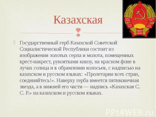 Казахская Государственный герб Казахской Советской Социалистической Республики с
