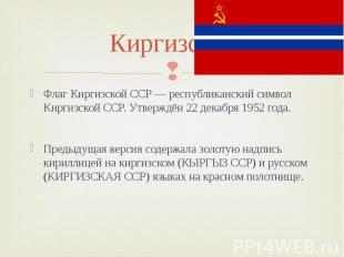 Киргизская Флаг Киргизской ССР — республиканский символ Киргизской ССР. Утверждё