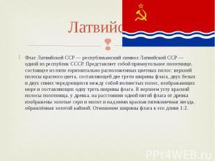Латвийская Флаг Латвийской ССР — республиканский символ Латвийской ССР — одной и