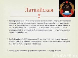 Латвийская Герб представляет собой изображение серпа и молота в лучах восходящег