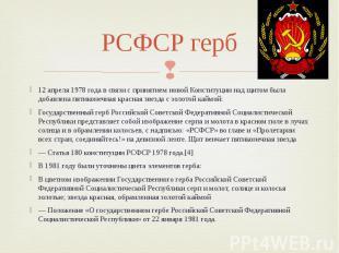 РСФСР герб 12 апреля 1978 года в связи с принятием новой Конституции над щитом б