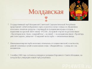 Молдавская Государственный герб Молдавской Советской Социалистической Республики