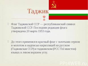 Таджикская Флаг Таджикской ССР — республиканский символ Таджикской ССР. Последня