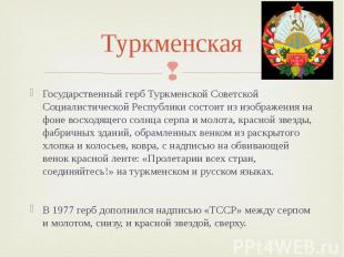 Туркменская Государственный герб Туркменской Советской Социалистической Республи