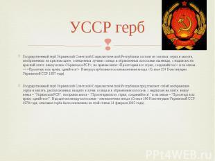 УССР герб Государственный герб Украинской Советской Социалистической Республики