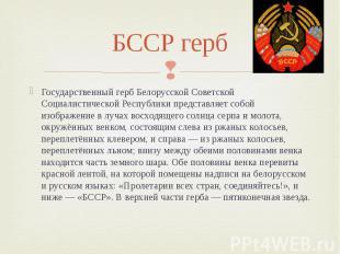 БССР герб Государственный герб Белорусской Советской Социалистической Республики