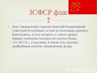 ЗСФСР флаг Флаг Закавказской Социалистической Федеративной Советской Республики