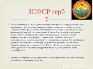 ЗСФСР герб Закавказский ЦИК в 1923 году постановил, что герб ЗСФСР представляет