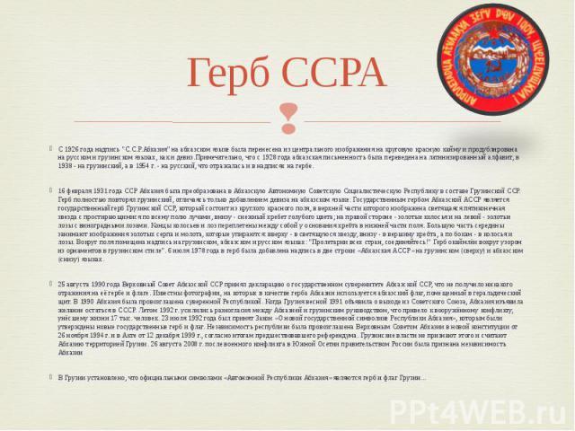 """Герб ССРА С 1926 года надпись """"С.С.Р.Абхазия"""" на абхазском языке была перенесена из центрального изображения на круговую красную кайму и продублирована на русском и грузинском языках, как и девиз.Примечательно, что с 1928 года абхазская пи…"""