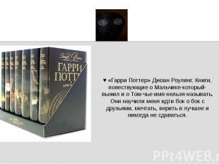 - ♥ «Гарри Поттер» Джоан Роулинг. Книги, повествующие о Мальчике-который-выжил и
