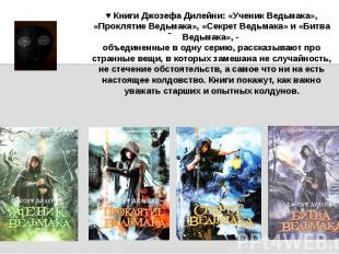 ♥ Книги Джозефа Дилейни: «Ученик Ведьмака», «Проклятие Ведьмака», «Секрет Ведьма