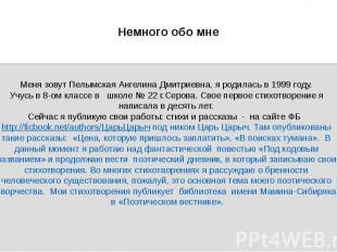 Немного обо мне Меня зовут Пелымская Ангелина Дмитриевна, я родилась в 1999 году