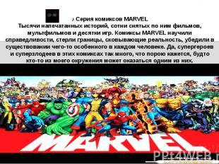 ♪ Серия комиксов MARVEL Тысячи напечатанных историй, сотни снятых по ним фильмов