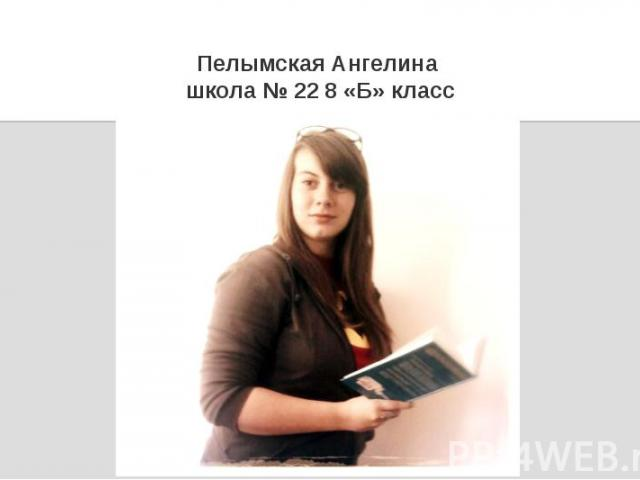 Пелымская Ангелина школа № 22 8 «Б» класс