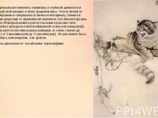 Китайская национальная живопись появилась в глубокой древности и получила полный