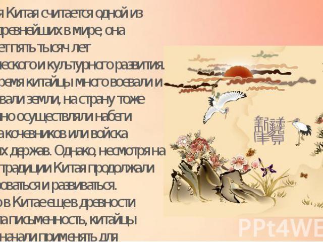 История Китая считается одной из самых древнейших в мире, она включает пять тысяч лет исторического и культурного развития. За это время китайцы много воевали и захватывали земли, на страну тоже постоянно осуществляли набеги племена кочевников или в…