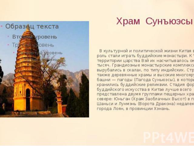 В культурной и политической жизни Китая важную роль стали играть буддийские монастыри. К VI в. на территории царства Вэй их насчитывалось около 30 тысяч. Грандиозные монастырские комплексы вырубались в скалах, по типу индийских. Строились также де…