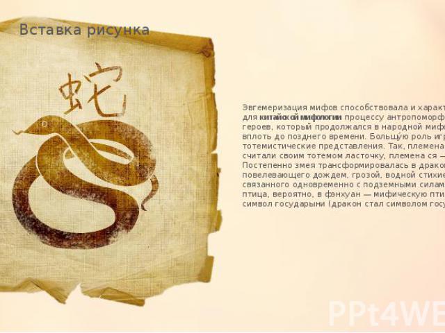 Эвгемеризация мифов способствовала и характерному для китайской мифологии процессу антропоморфизации героев, который продолжался в народной мифологии вплоть до позднего времени. Большу ю роль играли тотемистические представления. Так, племена иньцы,…