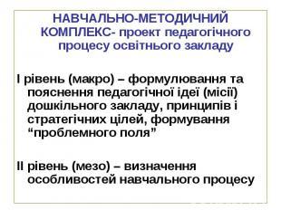 НАВЧАЛЬНО-МЕТОДИЧНИЙ КОМПЛЕКС- проект педагогічного процесу освітнього закладу Н